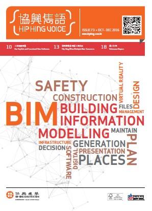 BIM 应用提升工程效率
