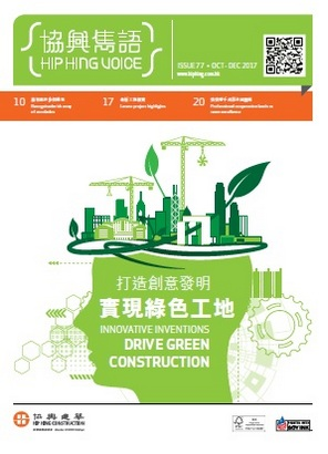 Innovative inventions drive green construction