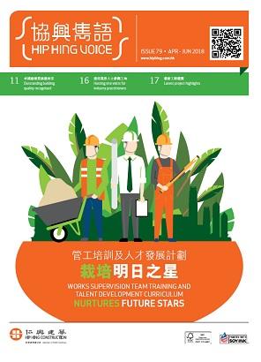 Works Supervision Team Training and Talent Development Curriculum Nurtures Future Stars